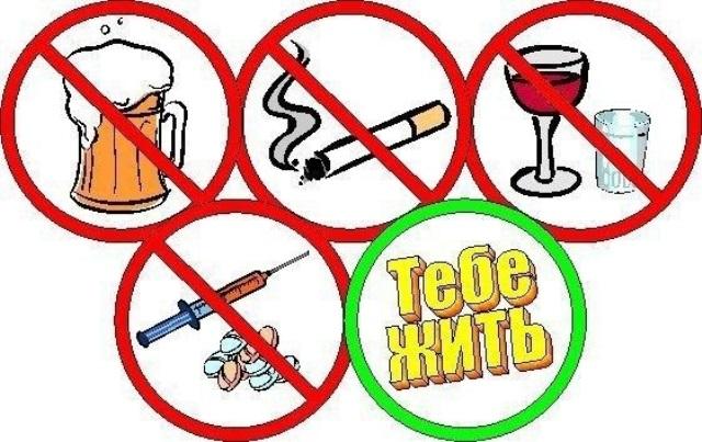 наркомания табакокурение алкоголизм